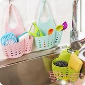 現貨 廚房瀝水籃水龍頭掛袋收納掛籃水槽置物架【聚可爱】
