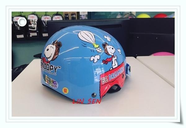 兒童安全帽,史努比安全帽,K-822,史努比#5/水藍~附安全鏡片