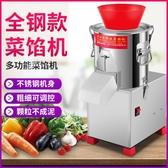 全自動電動絞菜機商用家用多功能碎菜機菜陷機打菜剎菜攪菜切菜機 快速出貨MKS