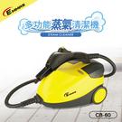 【EMMAS】多功能蒸氣熨斗清潔機 CB-60  急速加熱,長效蒸氣