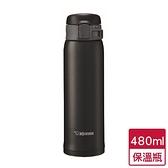 象印 不鏽鋼真空保溫瓶SE48BZ(480ml)【愛買】