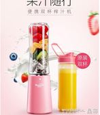 榨汁機  榨汁機家用小型迷你學生電動水果制奶昔果汁機便攜式榨汁杯220v 晶彩生活