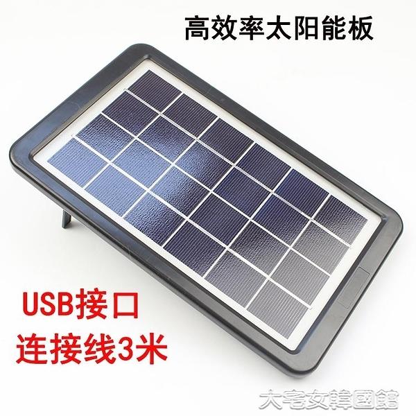 5V太陽能板光伏充電板戶外旅行發電板防水USB快充充電寶便攜家用 叮噹百貨