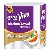 舒潔 Viva三層廚房紙巾 60張 X 8捲