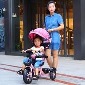 兒童自行車 麥豆兒童三輪車腳踏車1-3-5歲大號單車寶寶手推車2-6女童車自行車LD