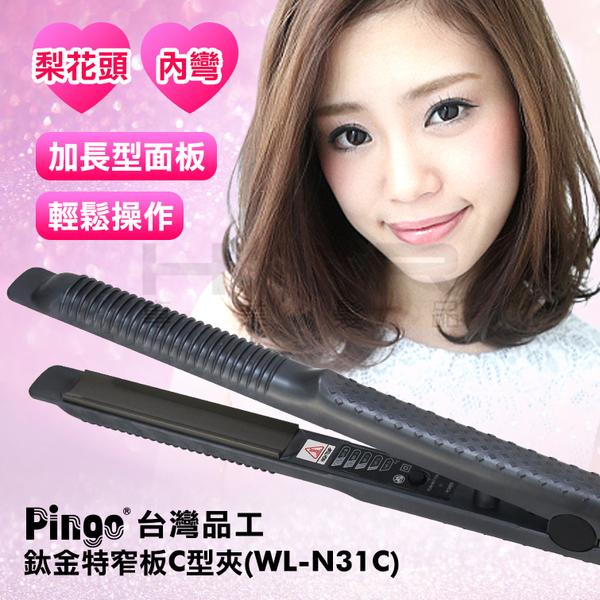 Pingo台灣品工鈦金 特窄板C型夾 (WL-N31C) 夾直 夾捲 梨花頭 C型夾【HAiR美髮網】