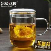 茶杯玻璃加厚帶蓋過濾水杯花茶杯檸檬杯 雙12購物節必選