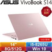 ASUS華碩 VivoBook S14 S403FA-0132C8265U 14吋輕薄筆電 玫瑰金