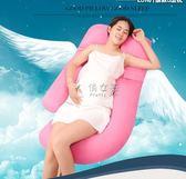 孕婦U型枕 孕婦枕頭u型側睡側臥枕孕多功能托腹 靠枕抱枕懷孕期睡覺 俏女孩