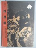 【書寶二手書T3/藝術_QAD】日本浮世繪藝術特展-五井野正收藏展_民88