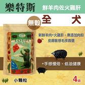 【毛麻吉寵物舖】LOTUS樂特斯  紐西蘭無穀鮮羊佐火雞肝-全犬 (小顆粒) 4磅