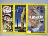 【書寶二手書T9/雜誌期刊_PGU】國家地理雜誌_151~154期間_共3本合售_獅子的秘密生活等