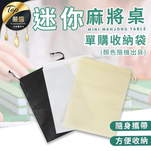 現貨!迷你麻將桌 單購收納袋 收納袋 真空袋 麻將收納 防水袋 整理袋 分類袋#捕夢網