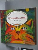 【書寶二手書T1/兒童文學_ZEK】原來如此的故事_拉雅德.吉
