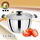 【鵝頭牌】健康料理鍋 CI-3063A