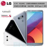 【6期0利率】LG G6 5.7吋 4G/64G 雙卡 指紋 1300萬畫素 IP68防水塵 智慧型手機~送保貼+空壓殼