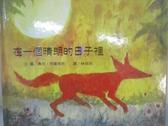 【書寶二手書T1/少年童書_DV6】在一個晴朗的日子裡_林菀玲, 農尼.荷羅