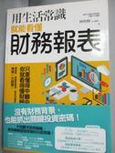 【書寶二手書T1/財經企管_IDW】用生活常識就能看懂財務報表_林明樟