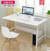 電腦桌電腦桌簡易小桌子臺式家用臥室實木色書桌簡約現代學生辦公寫字桌 聖誕節LX