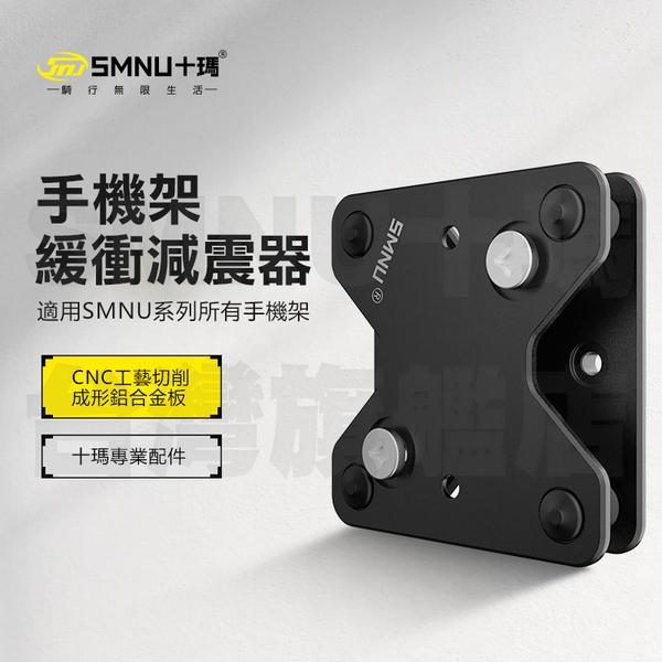 十瑪 SMNU 手機支架緩衝減震器 手機架 減震 防震 減震架 減震座 緩衝座 適用五匹 十瑪 RAM