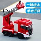 益智玩具兒童電動遙控玩具車 仿真救援聲光救火升降車男孩玩具 遙控消防雲梯車電動一鍵噴水