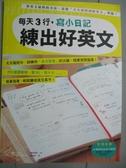 【書寶二手書T8/語言學習_ZDK】每天3行,寫小日記練出好英文-天天寫短句,訓練用_神林莎莉