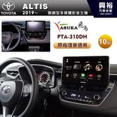 【ASUKA飛鳥】2019~2020年TOYOTA ALTIS專用10吋PTA-310DH聯網型多媒體影音機*支援原廠環景