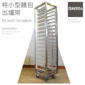 烤盤架 出爐架 304不鏽鋼 層架可拆裝 (特小寬約35.3cm_附17層架)【空間特工】白鐵 置物架麵包架OU35X