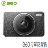 360 科技 165度超大廣角高清夜視1080P WIFI 行車紀錄器 行車記錄器 (J511C)