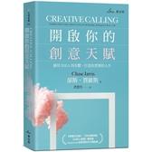 開啟你的創意天賦:運用IDEA四步驟,打造你想要的人生