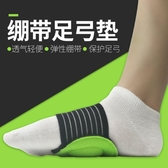 糾正鞋墊扁平足矯正鞋墊男女高足弓支撐偏平足平底足矯形器腿型糾正 玩趣3C