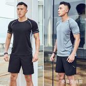運動套裝男夏季跑步服健身房短袖短褲兩件套寬鬆速干運動服裝 QX4426 『愛尚生活館』