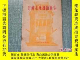 二手書博民逛書店罕見萬噸水壓機的誕生16361 上海人民 出版1965
