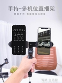 手機支架 雙手機直播支架桌面拍攝支架多機位攝影攝像支架多功能手持三腳架 有緣生活館