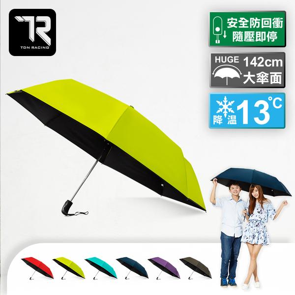 【JoAnne就愛你】雙龍牌 防回彈降溫13度黑膠自動開收傘(安全中棒超大傘面自動傘)B6672