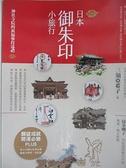 【書寶二手書T1/旅遊_D1J】日本御朱印小旅行:神社寺院的祈福參拜巡禮_三須亞希子,  康逸嵐