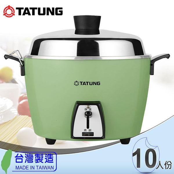【大同TATUNG】10人份不鏽鋼內鍋電鍋。翠綠色 TAC-10L-DG