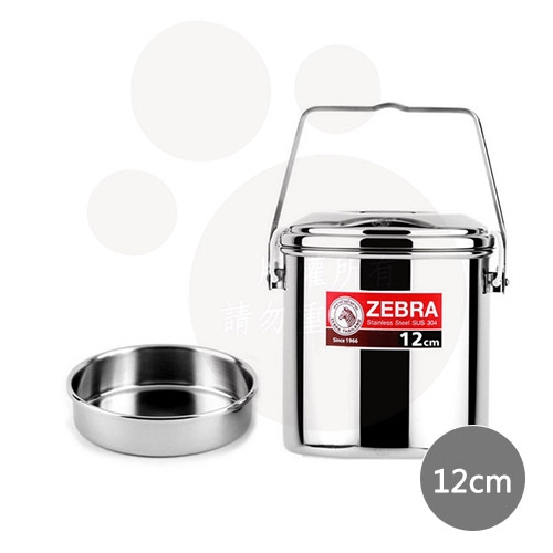 【ZEBRA】斑馬新型SUS304不鏽鋼提鍋12cm/1.4L