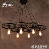 吊燈復古懷舊酒吧車輪具loft創意個性服裝店餐廳咖啡廳工業風鐵藝 igo快意購物網