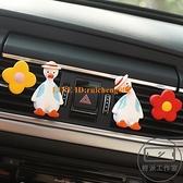車載香水汽車空調出風口裝飾車內香薰擺件香氛裝飾品【輕派工作室】
