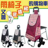 【LASSLEY】帶椅子又會爬樓梯的購物車(菜籃車 買菜車 摺疊椅子)紅格紋