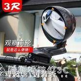 汽車前後輪盲區鏡前車頭小圓鏡360度右側前輪鏡多功能倒車鏡盲點 酷斯特數位3c
