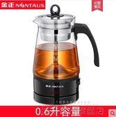 養身壺 黑茶煮茶器玻璃全自動蒸汽電煮茶壺養生壺電熱迷你普洱蒸茶器 城市科技