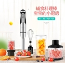 【220V 電壓】榮事達料理棒嬰兒輔食機...