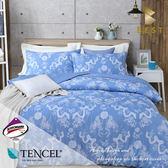 天絲床包兩用被三件組 單人3.5x6.2尺 楚喬(藍)【BE5103435】頂級天絲 3M吸濕排汗 床高35cm  BEST寢飾