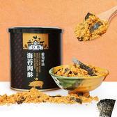 【台畜】葡萄籽油海苔肉酥120g