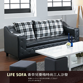 【UHO】香奈兒菱格時尚三人沙發(高級西皮) 免運費 HO18-361-4