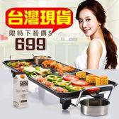 現貨 電燒烤爐韓式家用不粘電烤爐少煙烤肉電烤盤鐵板燒烤鍋 40*23 110v 綠光森林