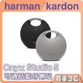 限量一日殺 Harman Kardon Onyx Studio 5 藍牙喇叭 【世貨代理】分期0利率 哈曼卡頓