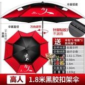 釣魚傘 防暴雨釣魚傘大釣傘2.4萬向加厚雨傘防風遮陽防雨魚垂釣傘T